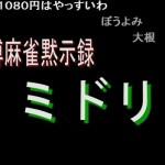 35横山緑jpg