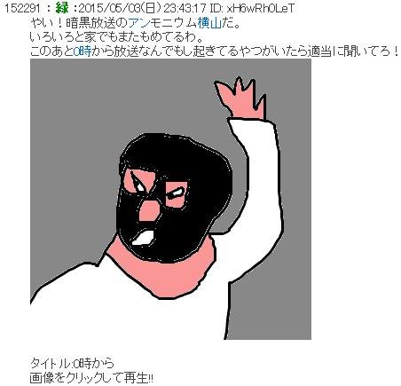20150503-53横山緑