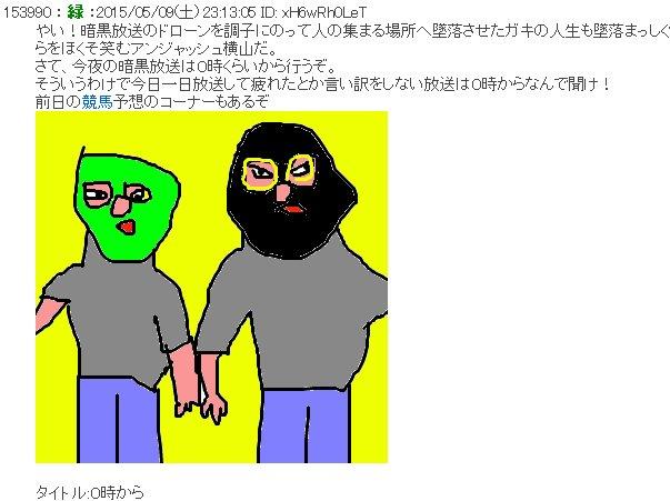 20150510-01横山緑