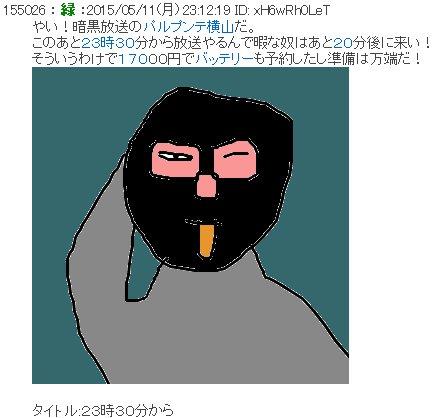 20150510-57横山緑