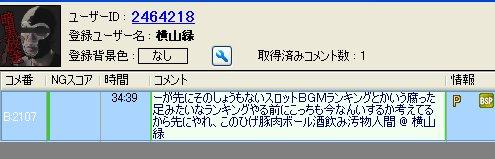 20150521-20yossan
