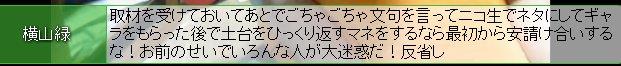 20150603-16yossan