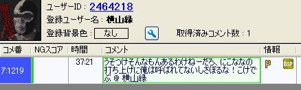 20150607-03yossan