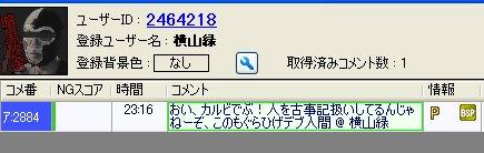 20150626-32yossan