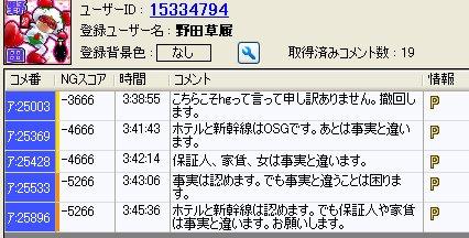20150627-14yossan