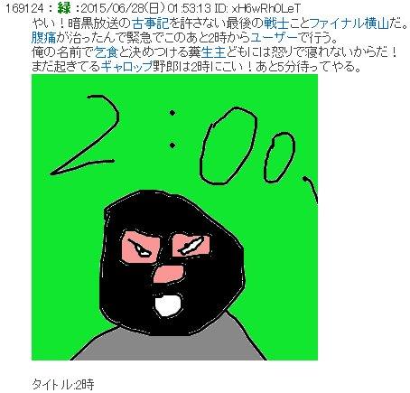 20150628-16midori