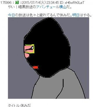 20150713-53yossan