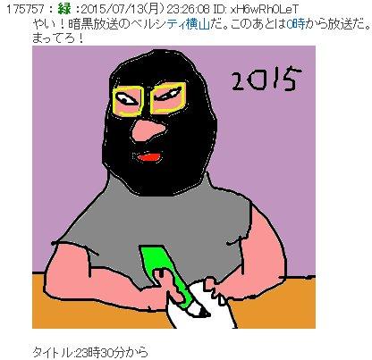 20150714-midori