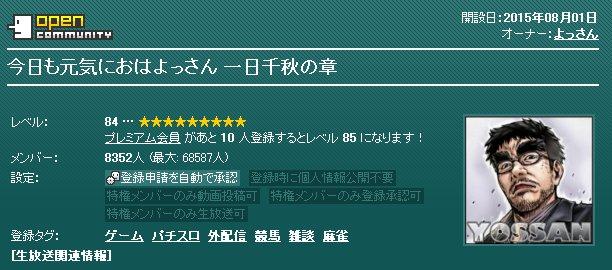 20150803-01yossan