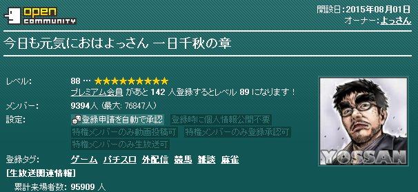 20150804-01yossan
