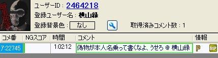 20150805-04yossan