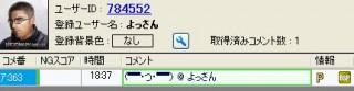 20150806-114yossan