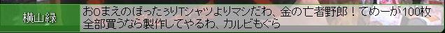 20150810-68yossan