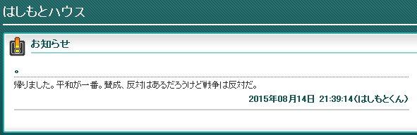 20150814-148hashimoto