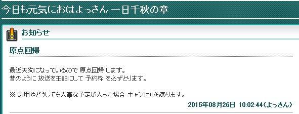 20150826-21yossan