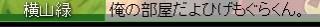 20150830-02yossan