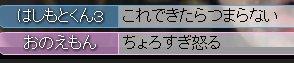 20150907-17yossan