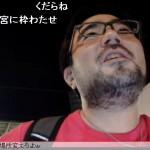20150919-42yossan