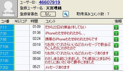 20150924-01amamiyario