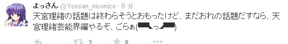 20150924-01yossan