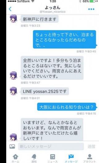 20150924-04amamiyario
