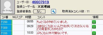 20150924-05amamiyario