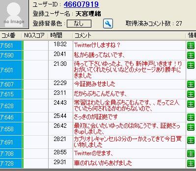 20150924-07amamiyario
