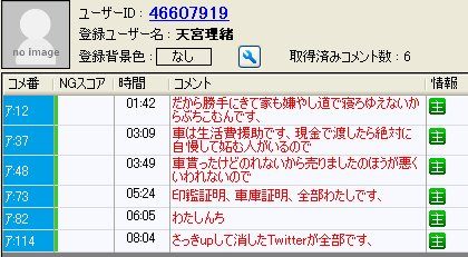 20150924-09amamiyario