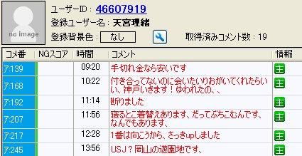 20150924-10amamiyario
