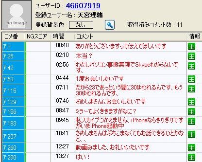 20150924-13amamiyario