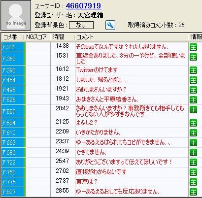 20150924-14amamiyario