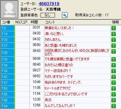 20150924-16amamiyario
