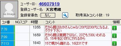20150924-17amamiyario