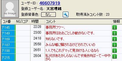20150924-18amamiyario