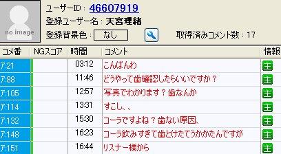 20150924-22amamiyario