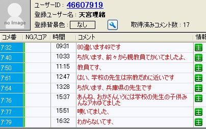 20150925-02amamiyario