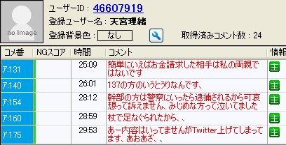 20150925-03amamiyario