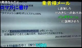 20150928-15midori