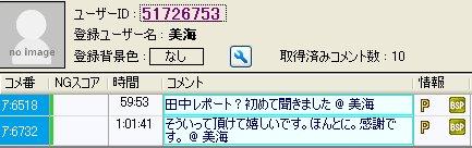 20150930-15yossan