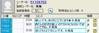 20151001-08yossan
