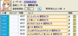 20151003-18yossan