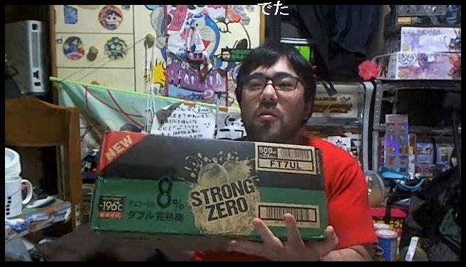 ストロング よっ ゼロ さん