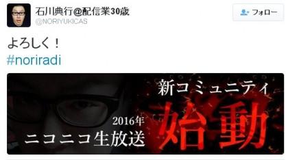 20151226-01ishikawa