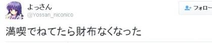 20160109-01yossan