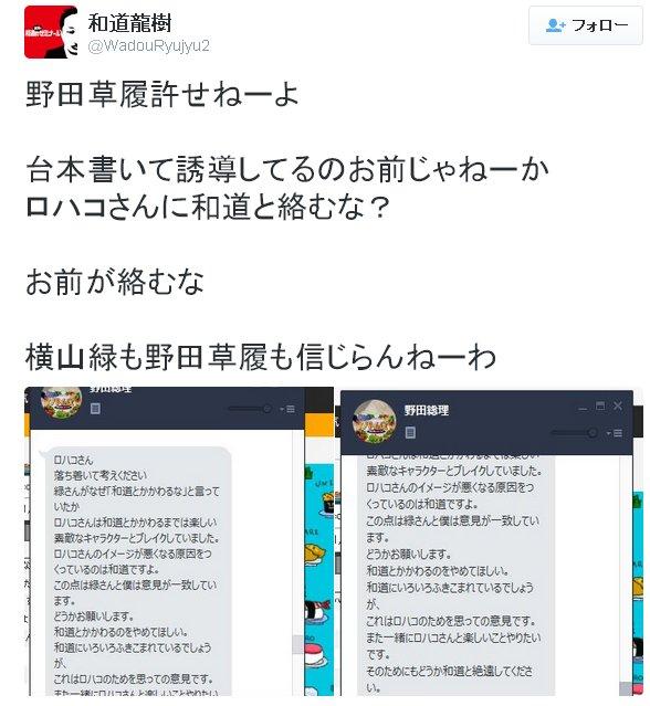 20160128-01wado