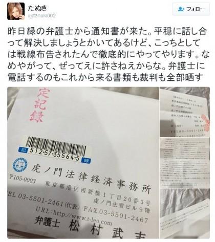 20160211-01tanuki