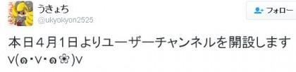 20160401-02ukyochi