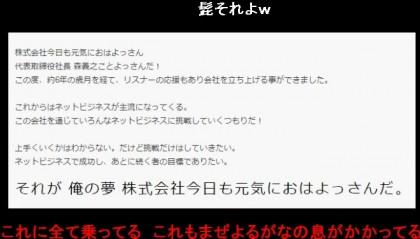 20160401-25yossan