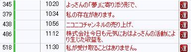 20160516-04yossan