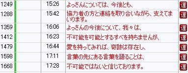 20160516-07yossan